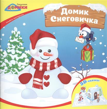 Домик Снеговичка. Книжка-мастерилка