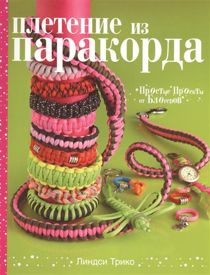 Трико Л. Плетение из паракорда. Простые проекты от блогеров