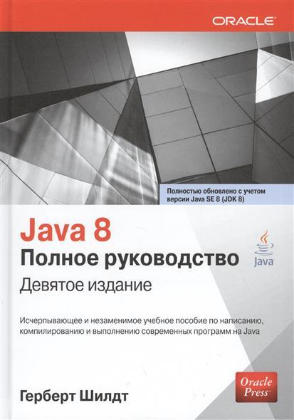Шилдт Г. Java 8. Полное руководство. Девятое издание sql полное руководство 3 издание