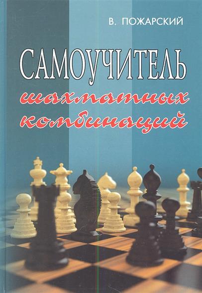 Пожарский В. Самоучитель шахматных комбинаций учебник шахматных комбинаций том 2