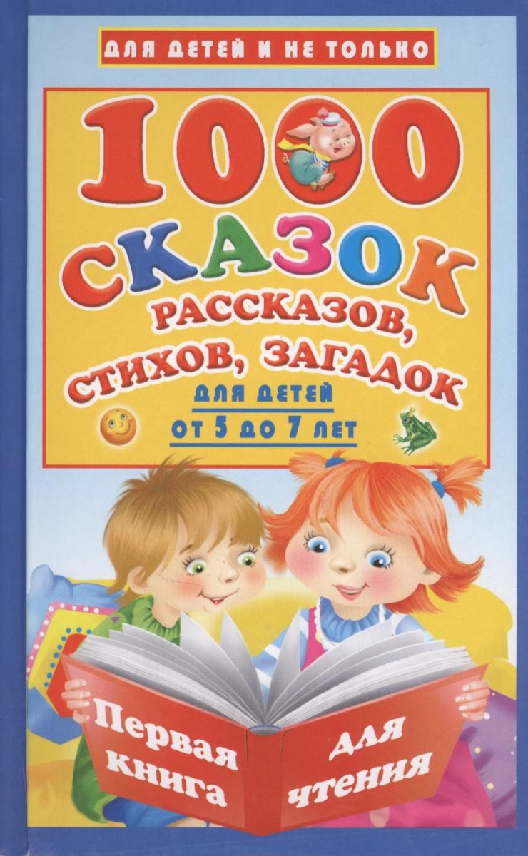 Дмитриева В. (сост.) 1000 сказок, рассказов, стихов, загадок для детей от 5 до 7 лет детские книги сказок и стихов комплект из 33 книг page 5