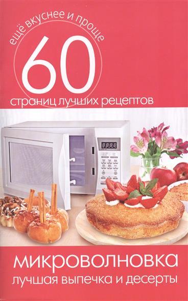 Микроволновка. Лучшая выпечка и десерты. 60 страниц лучших рецептов