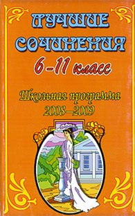 Лучшие сочинения 6-11 кл. Школ. программа 2008-2009