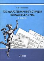Гос. регистрация юридических лиц в схемах