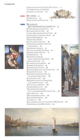 Лобанова Т. Санкт-Петербург. Путеводитель