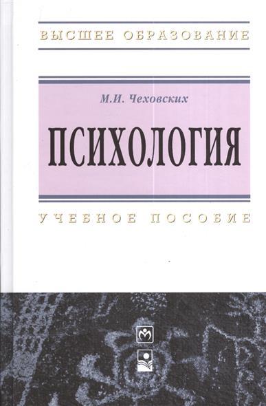 Психология. Учебное пособие. Пятое издание