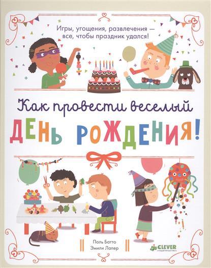 Как провести веселый день рождения! Игры, угощения, развлечения - все, чтобы праздник удался!
