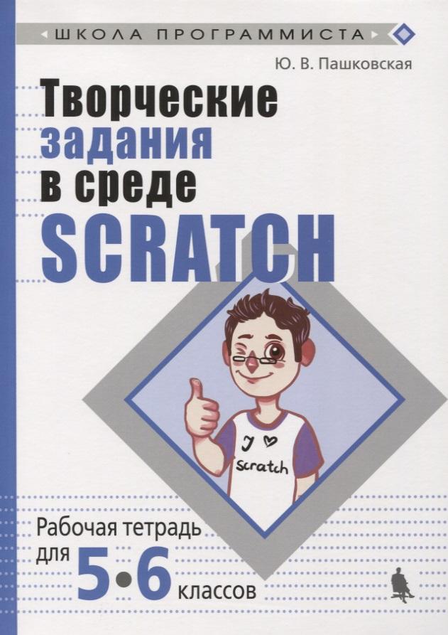 Творческие задания в среде Scratch. Рабочая тетрадь для 5-6 классов