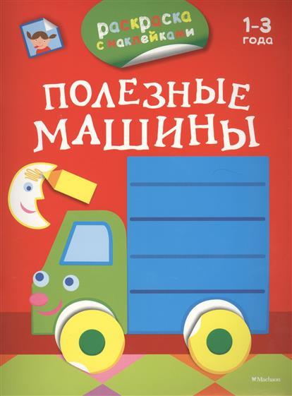 Плаксунова Д. (ред.) Полезные машины. 1-3 года полезные машины