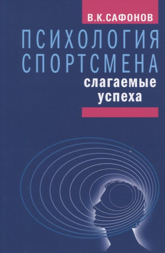 Сафонов В. Психология спортсмена: слагаемые успеха