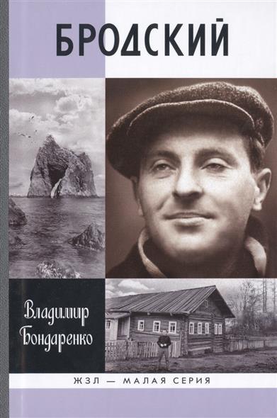 Бондаренко В. Бродский. Русский поэт бондаренко в в иосиф бродский