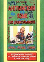 Английский язык для дошкольников Игры, песни, стихи
