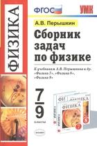Сборник задач по физике. 7-9 классы. К учебникам А. В. Перышкина и др.