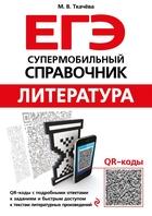 ЕГЭ. Литература. Супермобильный справочник