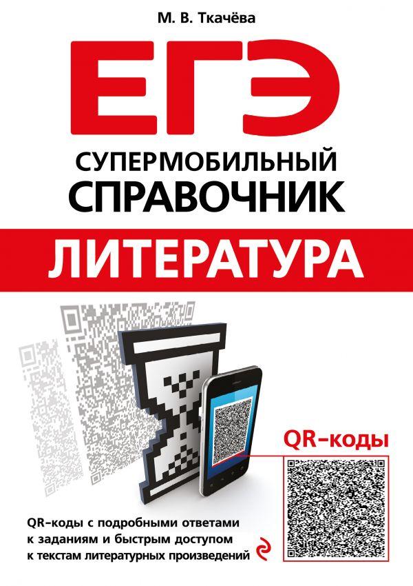Ткачева М. ЕГЭ. Литература. Супермобильный справочник