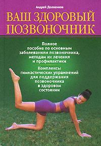 Долженков А. Ваш здоровый позвоночник Полное пособие… алисова л здоровый позвоночник