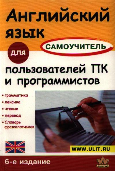 Гольцева Е. Английский язык для пользователей ПК и программистов. Самоучитель. 6-е издание
