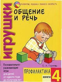 Общение и речь Игрушки Кн.4 Профилактика