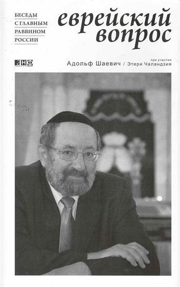 Еврейский вопрос Беседы с главным раввином России