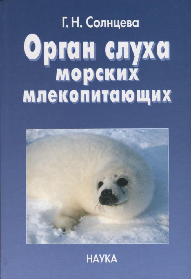 Солнцева Г. Орган слуха морских млекопитающих мария солнцева английский транзит путевые впечатления