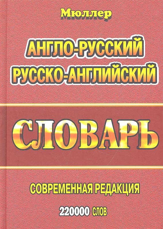 Мюллер В. Англо-русский русско-английский словарь все цены