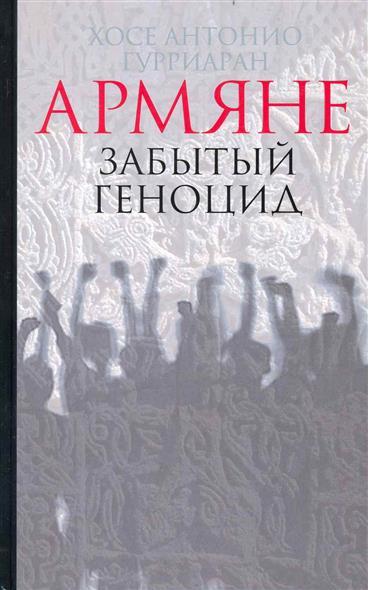 книга о геноциде в армении передняя подвеска, замена