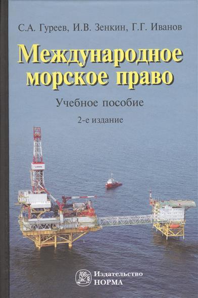 Международное морское право. Учебное пособие. 2-е издание, переработанное и дополненное