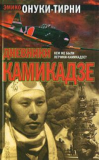 Дневники камикадзе