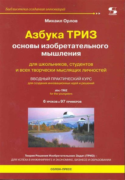 Орлов М. Азбука ТРИЗ Основы изобретательного мышления орлов м хозяин