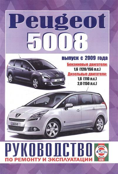 Гусь С. (сост.) Peugeot 5008. Руководство по ремонту и эксплуатации. Бензиновые двигатели. Дизельные двигатели. Выпуск с 2009 года