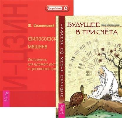 Бондаровский П., Славинский Ж. Будущее в три счета + И-Цзин (комплект из 2 книг)