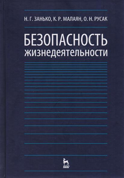Занько Н., Малаян К., Русак О. Безопасность жизнедеятельности