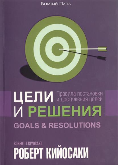 Цели и решения. Правила постановки и достижения целей