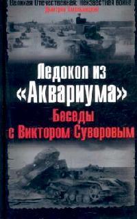 Хмельницкий Д. Ледокол из Аквариума Беседы с Виктором Суворовым монитор хмельницкий