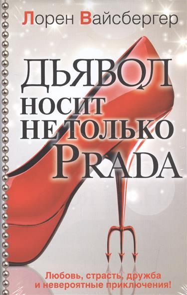 Вайсбергер Л. Дьявол носит не только Prada: Дьявол носит Prada. У каждого своя цена. Бриллианты для невесты. Прошлой ночью в Шато Мармон. Комплект из 4 книг weisberger l devil wears prada