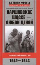 Варшавское шоссе - любой ценой. Трагедия Зайцевской горы. 1942-1943