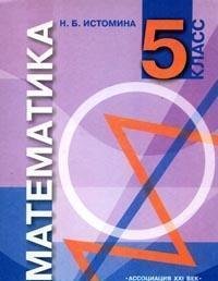 Математика 5 кл Учебник