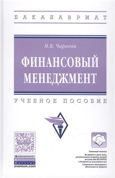 Чараева М. Финансовый менеджмент. Учебное пособие