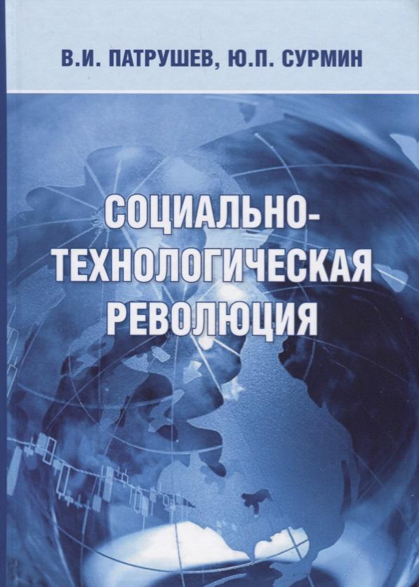 Патрушев В., Сурмин Ю. Социально-технологическая революция. Монография патрушев в сурмин ю социально технологическая революция монография