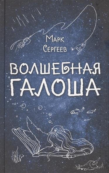 Волшебная галоша или необыкновенные приключения Вадима Смирнова, его лучшего друга Паши Кашкина и 33 невидимок из 117-й школы