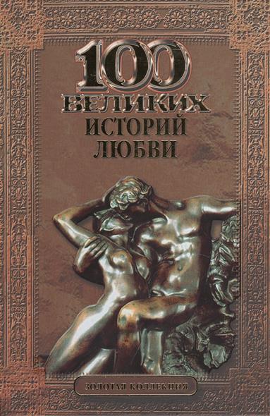 Книга 100 великих историй любви. Сардарян А.