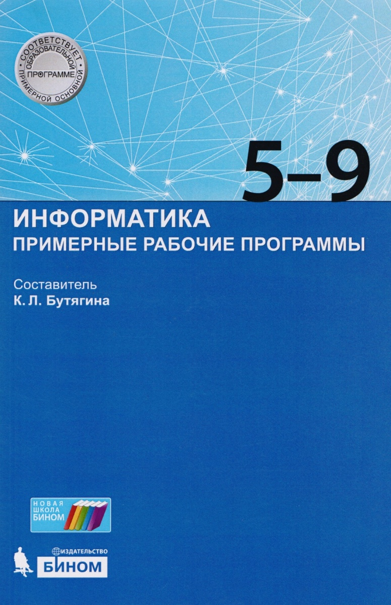 Информатика. 5-9 класс. Примерные рабочие программы