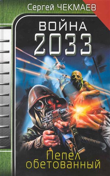 Война 2033 Пепел обетованный