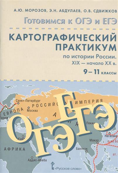 Картографический практикум по истории России. XIX - начало XX в. 9-11 классы (+CD)