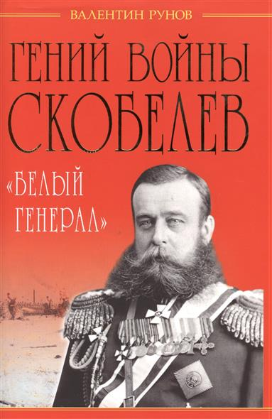 Рунов В. Гений войны Скоблев. Белый генерал