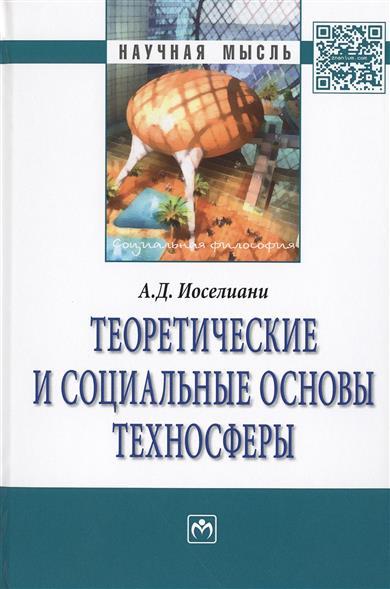 Теоретические и социальные основы техносферы. Монография