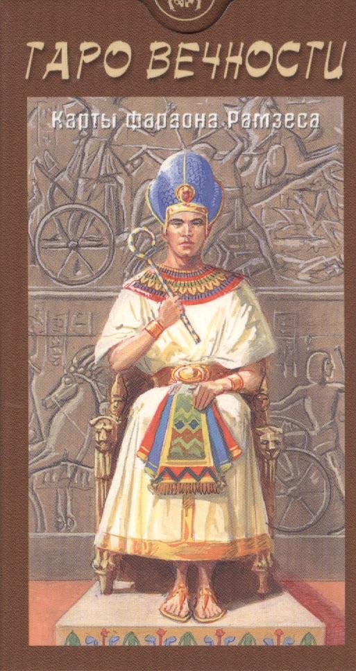 Берти Дж., Баралди С. (худ.) Таро Вечности. Карты фараона Рамзеса костюм фараона