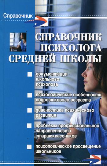 Справочник психолога средней школы