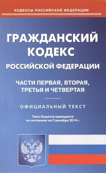 Гражданский кодекс Российской Федерации. Части первая, вторая, третья и четвертая. Официальный текст. Текст Кодекса приводится по состоянию на 5 декабря 2014 г.