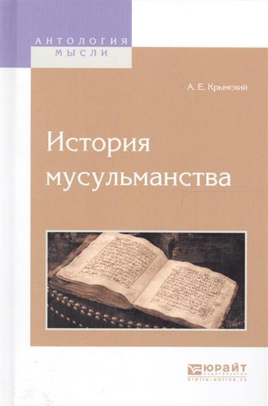 Крымский А. История мусульманства цена